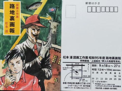松本浦 図画工作展「昭和95年路地裏画報」
