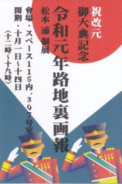 松本 浦 図画工作展 令和元年度 路地裏画報