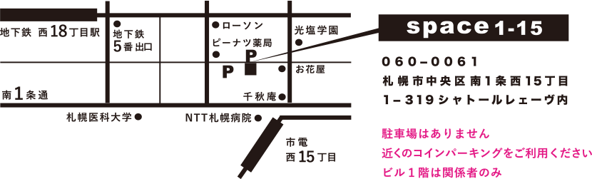 space1-15 060-0061 札幌市中央区南1条西15丁目1-319シャトールレーヴ内