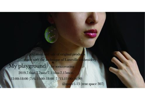 My playground 私のあそび場 by sora.creating