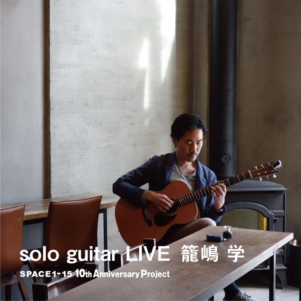 音楽ライブ solo guitar LIVE 籠嶋学 @ スペース1-15 307号室(RENT SPACE)