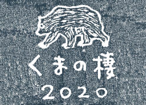 くまクラフト展【くまの棲 2020】