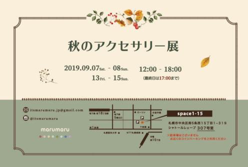 marumaru - handmade jewelry & accessories -<秋のアクセサリー展>