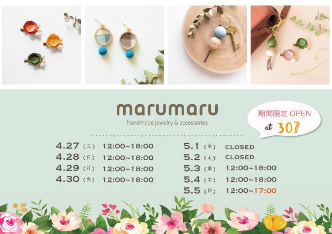 marumaru - handmade jewelry & accessories -