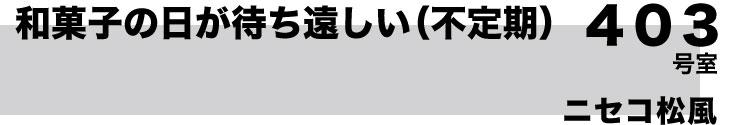 ニセコ松風