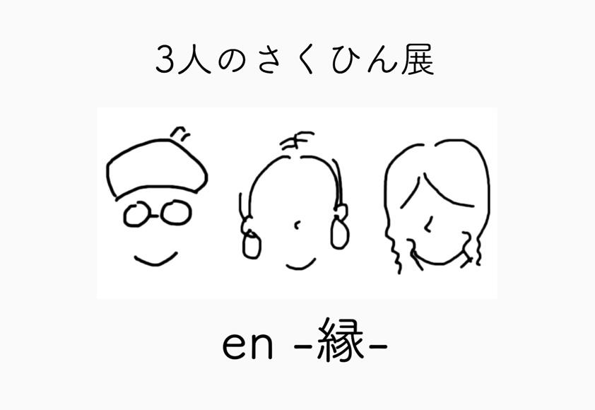3人のさくひん展 en-縁-