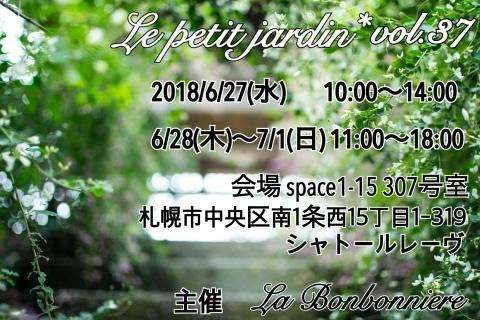 【Le petit jardin* vol.37 ~ここちよい暮らし~ 】