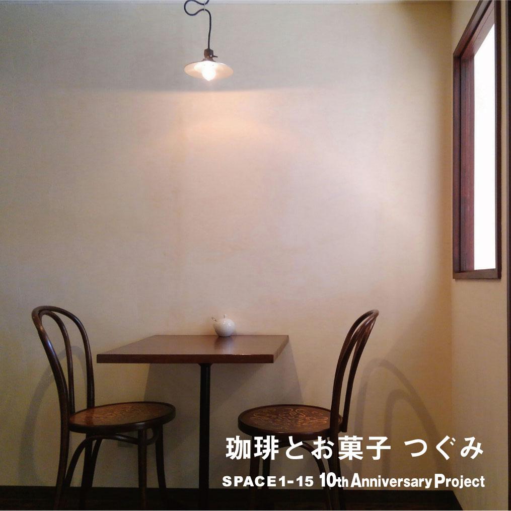 ワークショップ 珈琲とお菓子つぐみ 札幌で初めて!?「手網焙煎体験」自分の好きな味を探すー @ スペース1-15 703号室(日々灯)