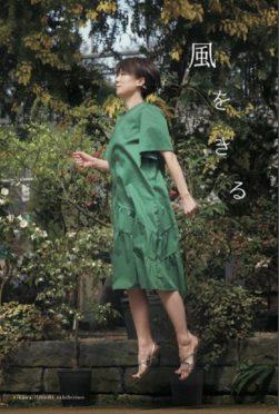 Aikawa Hitomi Exhibision 「風をきる」