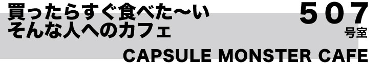 CAPSULE MONSTER CAFE